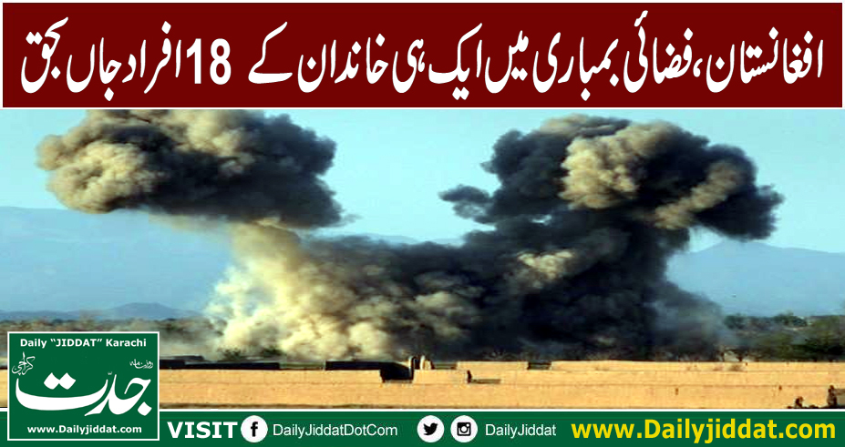 Afghanistan Air Attack 18 Killed