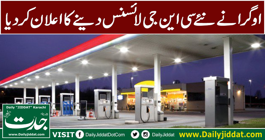 CNG Stations Licence