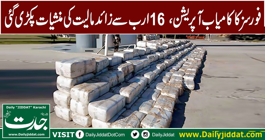 Forces Operation Narcotics Recovered