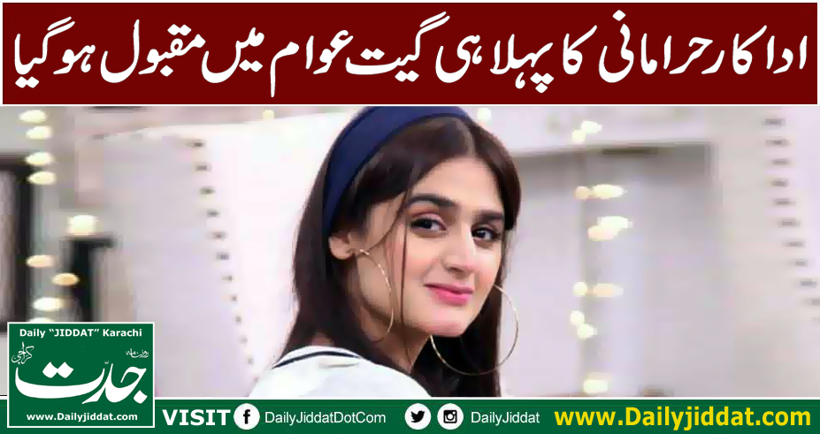 Hira Mani Actress Songs