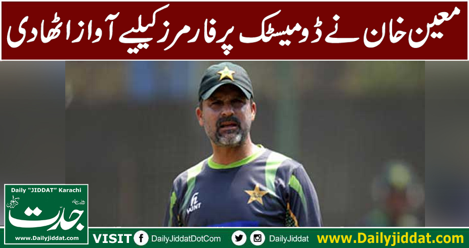 Moin Khan Pakistan Cricket