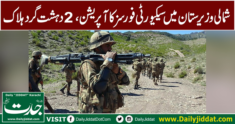 Pakistan Security Forces Operation in North Waziristan