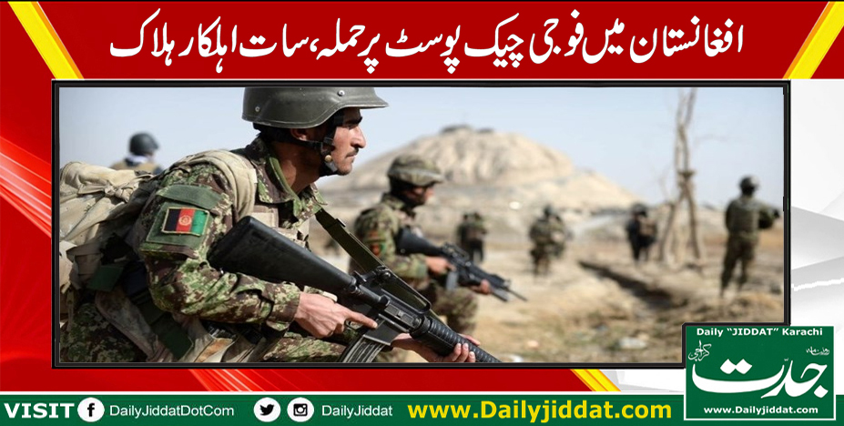 Afghanistan Army Check Post Firing 7 Killed