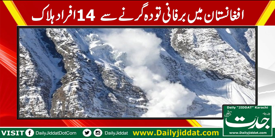 Afghanistan Avalanche 14 Killed