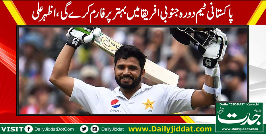 Azhar Ali Test Cricketer Pakistan