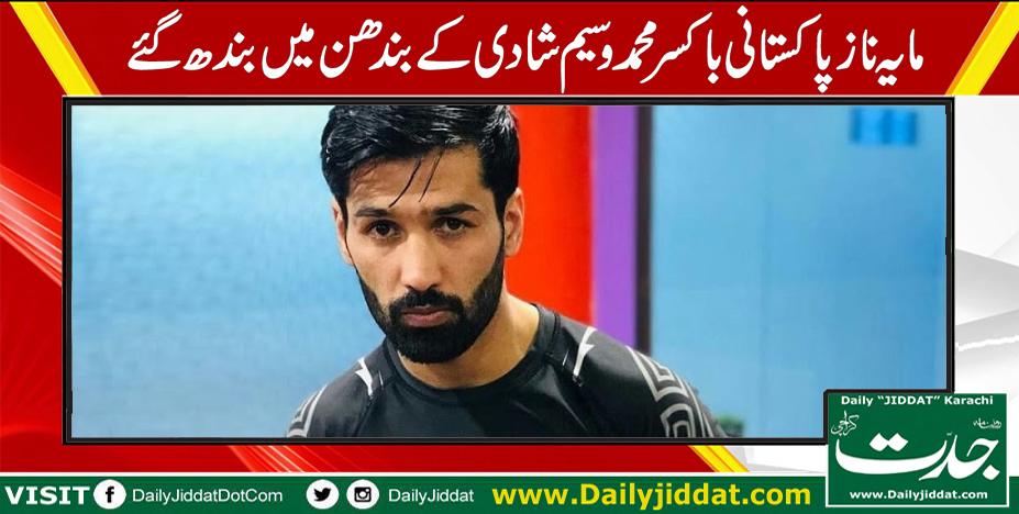 Boxer Mohammad Waseem Marriage