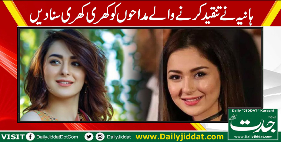 Hania Amir Pakistani Actress
