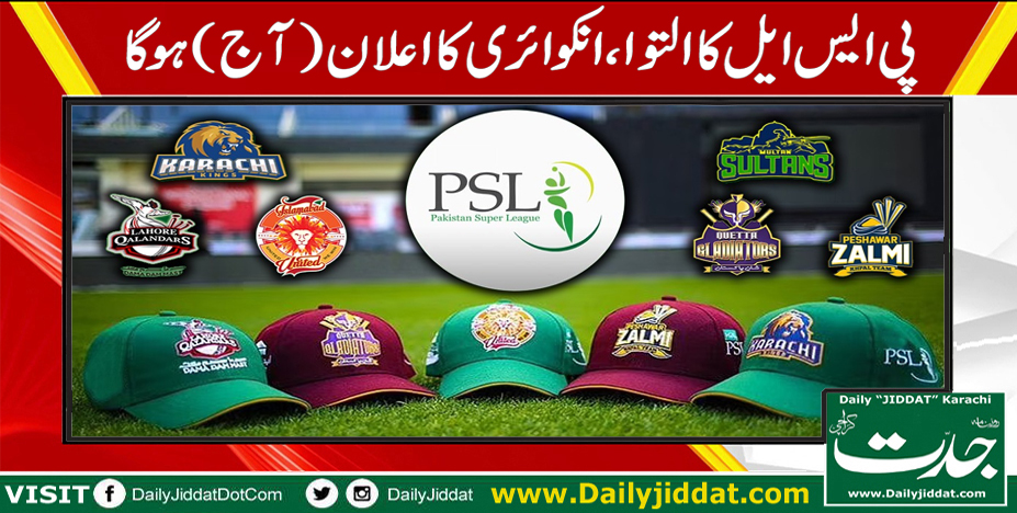 PSL 6 Postponed Inquiry Start