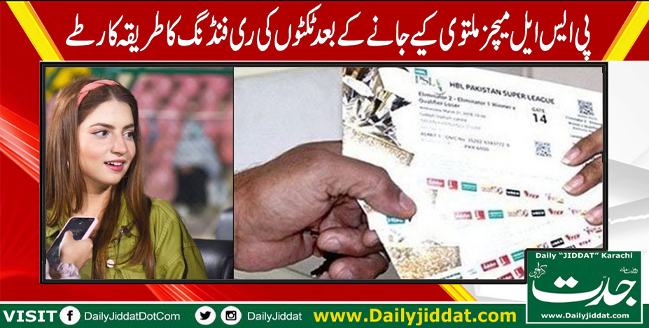PSL6 Ticket Refunding in Pakistan
