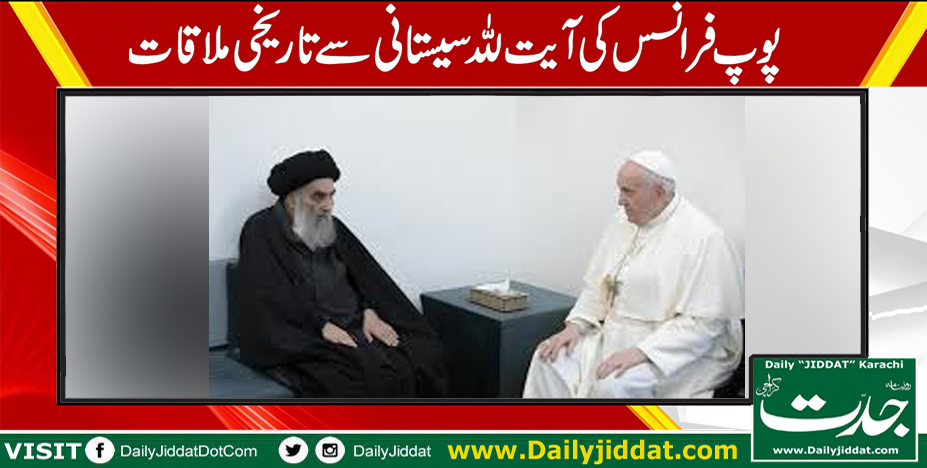 Pope Francis Tour in Iraq and Ayatullah Sistani Meeting