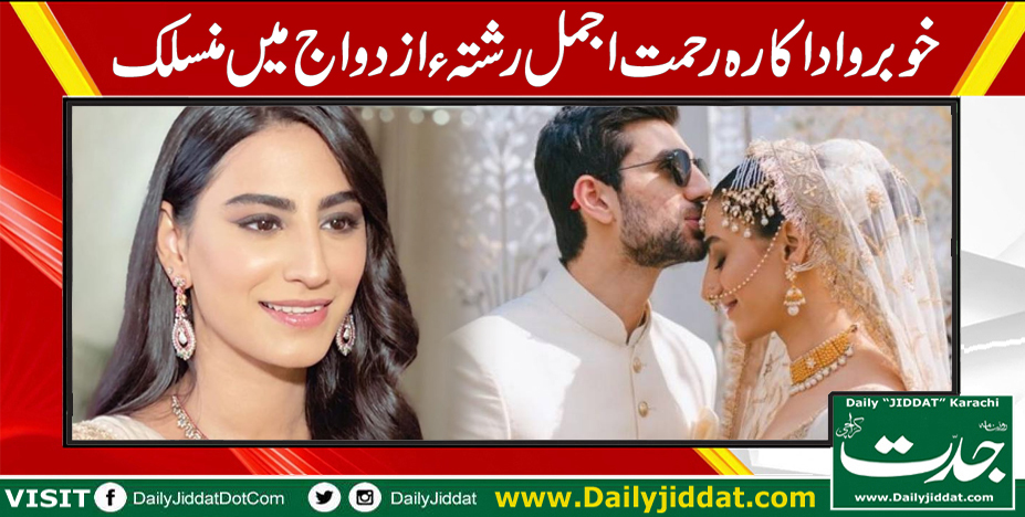 Rehmat Ajmal Tied the Knot