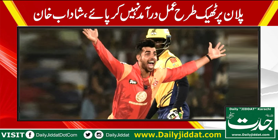 Shadab Khan Islamabad United