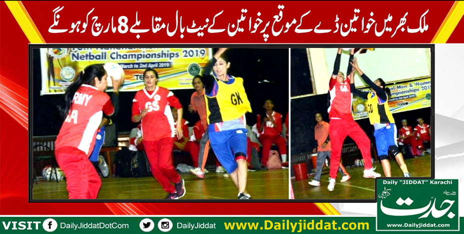 Women Netball Tournament in Pakistan