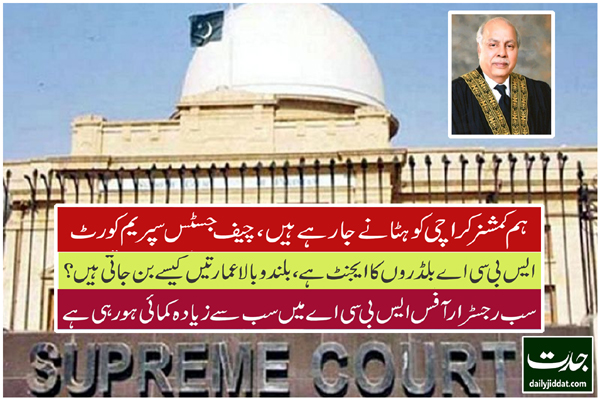 Chief Justice Supreme Court of Pakistan Justice Gulzar Ahmed